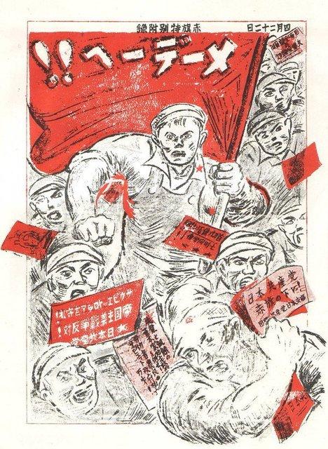 共産党員暴動.jpg